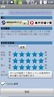 Screenshot of 酒楽(日本酒 焼酎アプリ)