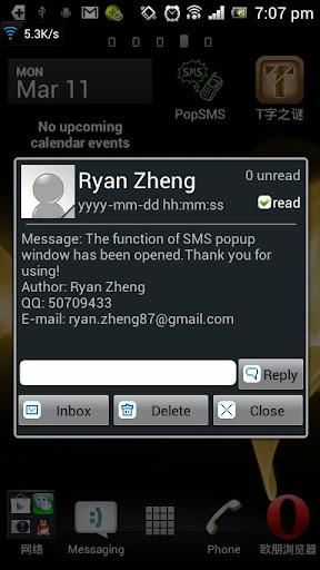 短信通知 短信弹窗