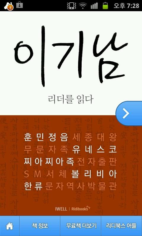 이기남 이사장 - 리더를 읽다 시리즈 (무료)- screenshot