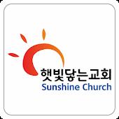 햇빛닿는교회