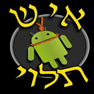 איש תלוי – עברית for PC and MAC