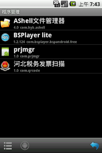 File Manager - AShell - screenshot thumbnail