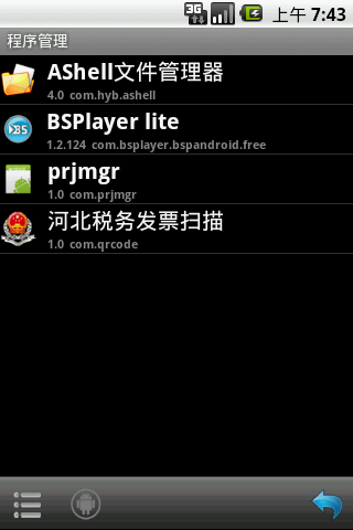 File Manager - AShell - screenshot