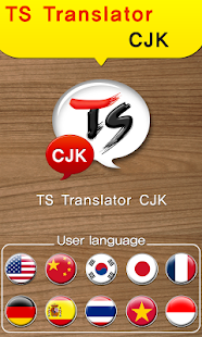 TS Translator [CJK]- screenshot thumbnail