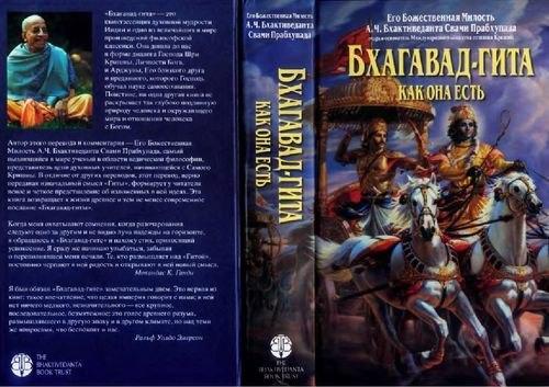 Бхагавад-Гита на Санскрите 3D