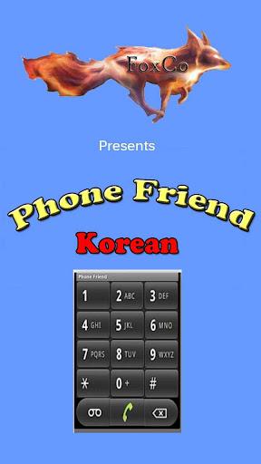 전화 친구