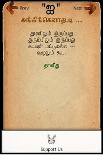 i Tamil Book - screenshot thumbnail