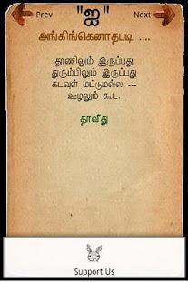 i Tamil Book - screenshot thumbnail
