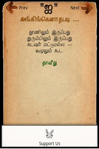 i Tamil Book- screenshot