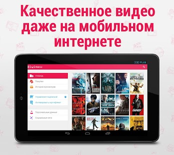 ivi.ru — фильмы и сериалы в HD - screenshot thumbnail