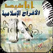 أناشيد الأفراح الاسلامية