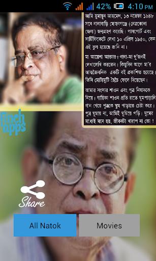 Humayun Ahmed Bangla Natok