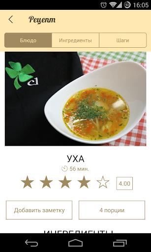 【免費書籍App】Cook Master-APP點子