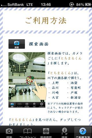 【免費娛樂App】地域再発見プロジェクト-APP點子