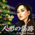 人形の傷跡 【アドベンチャーゲーム】 icon