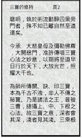 Screenshot of 三寶的修持