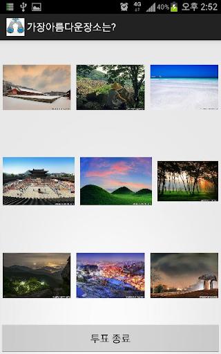 【免費旅遊App】투어코리아-APP點子