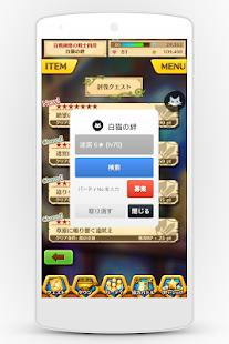 白猫の絆 ‧ 協力バトル募集- screenshot thumbnail