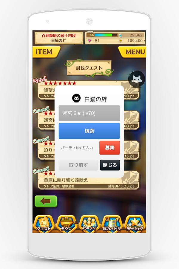 白猫の絆 ‧ 協力バトル募集- screenshot