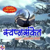 Swapna Sanket Marathi eBook