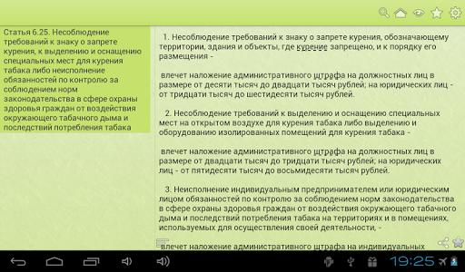 玩免費書籍APP|下載Законы и Кодексы РФ app不用錢|硬是要APP