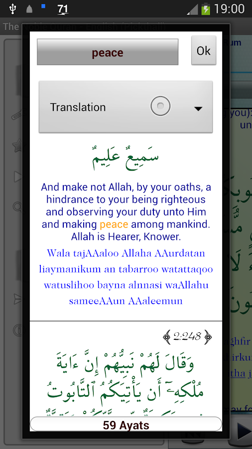 Islam: The Quran- screenshot