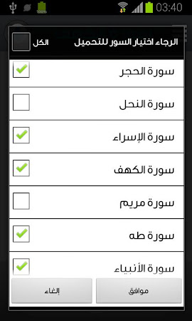 Holy Quran  Maher Moagely 3.37 screenshot 651442