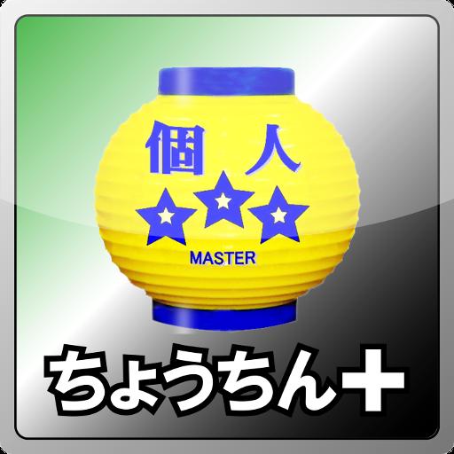 個人タクシー配車 ちょうちん+ 交通運輸 App LOGO-APP試玩