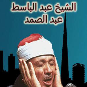 ��� ������ ������� ��� ������  , ����� ��� ������ ��� �����  ������ ����� , Photos Abdulbasit Abduls o1U6K9ONWQnT40SRwhuP