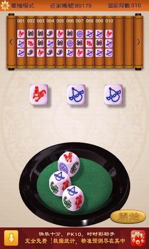 【免費書籍App】魚蝦蟹骰子-APP點子