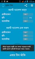 Screenshot of EBalance - GP Robi Banglalink
