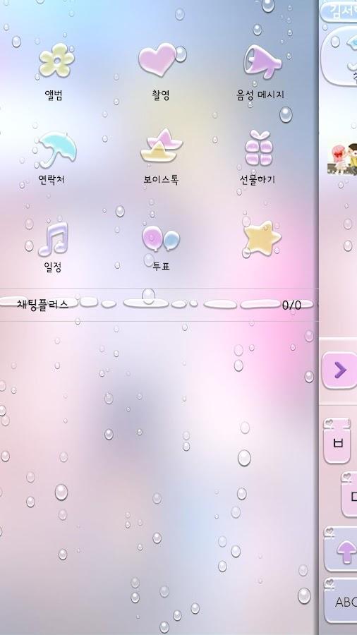 아이디자인 [풀HD고화질테마] 물방울캔디 - screenshot