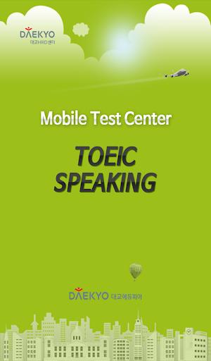 대교 TOEIC Speaking Test