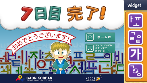 Gaonガオンハングル1|玩教育App免費|玩APPs