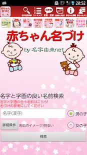 無料 赤ちゃん名づけ〜400万人の妊婦さんがご利用〜
