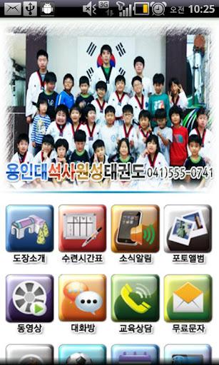 【免費教育App】용인대석사원성태권도-APP點子