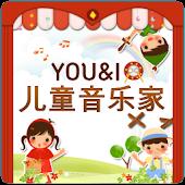 YOU&I 儿童音乐家