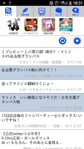 スマートJ for マリノス
