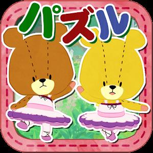 ジグソーパズル – がんばれ!ルルロロ for PC and MAC