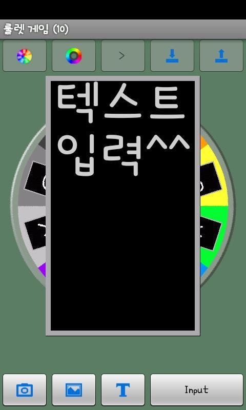 Roulette Game- スクリーンショット