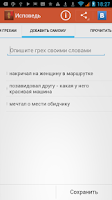 Screenshot of Исповедь Free