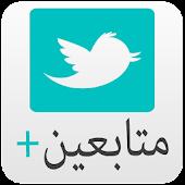 تويتر زيادة المتابعين