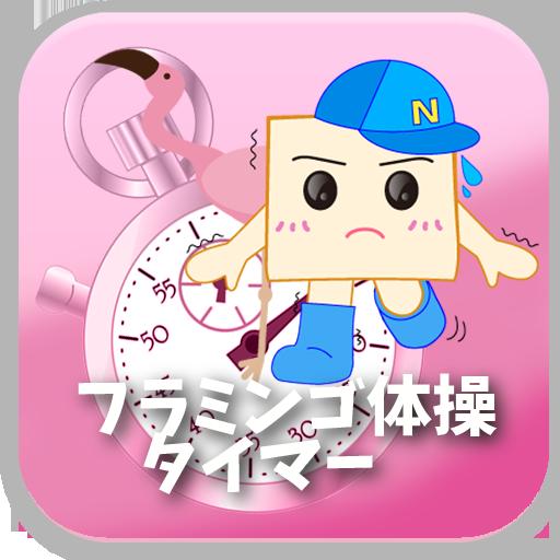运动の「かっくん」のフラミンゴ体操タイマー LOGO-記事Game