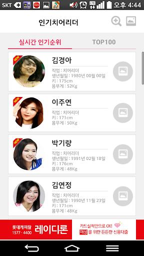 玩娛樂App|대한민국대표 치어리더 스타화보免費|APP試玩
