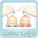 NK 카톡_계라니패밀리_비와요 카톡테마 icon