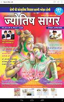 Screenshot of Jyotish Sagar