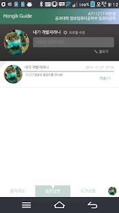 홍익가이드 - 홍익대학교 학생 애플리케이션 - screenshot thumbnail