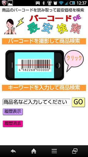 バーコードDE最安検索