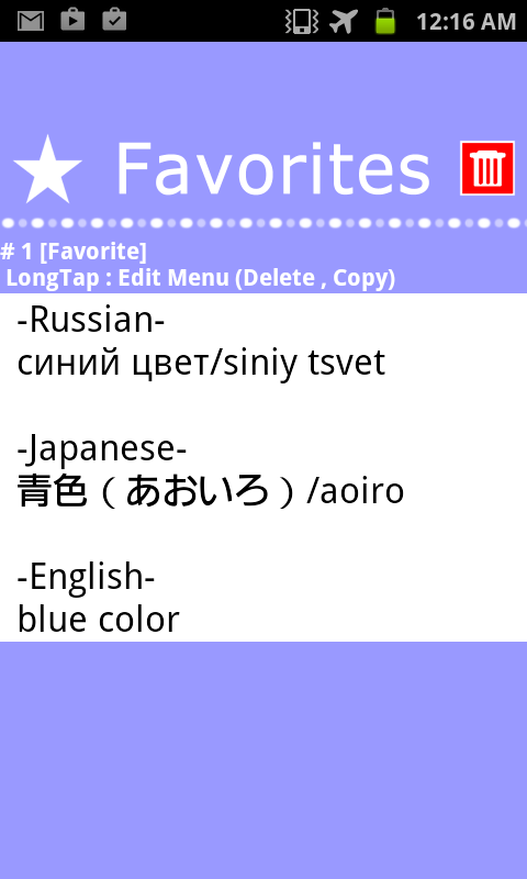 Russian Japanese Dictionary- screenshot