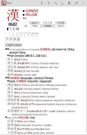 romaji to english dictionary app